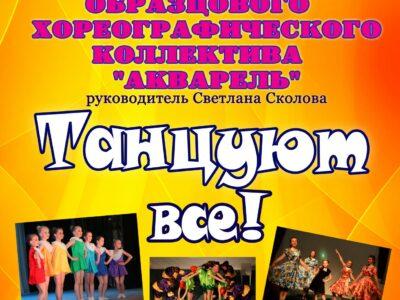 Отчетный концерт «образцового» хореографического коллектива «Акварель»