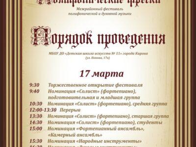 Межрайонный фестиваль полифонической и духовной музыки «Полифонические фрески» (2017)