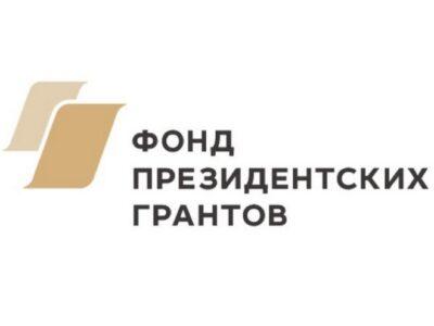 Стали известны проекты-победители, удостоенные Президентских грантов II конкурса 2019 года.