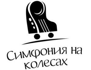 Завершилось конкурсное прослушивание участников культурно-образовательного проекта «Симфония на колесах».