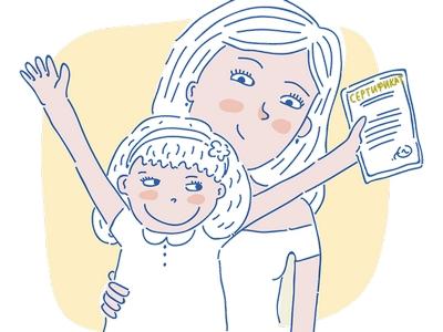 Система персонифицированного финансирования дополнительного образования детей (ПФДО).