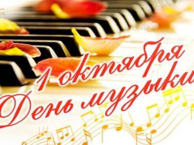 Концерт, посвящённый Дню музыки (01.10.2020)