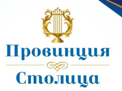 Культурно-образовательный проект «ПРОВИНЦИЯ-СТОЛИЦА»