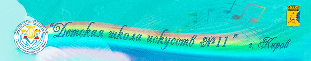 Муниципальное бюджетное учреждение дополнительного образования «Детская школа искусств № 11» города Кирова