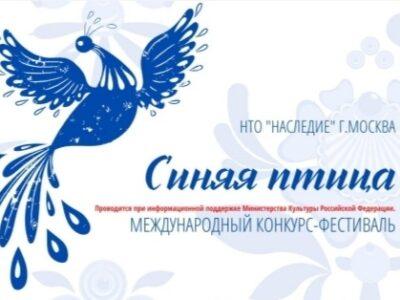 """Международный конкурс-фестиваль """"Синяя птица"""" (г. Москва)"""