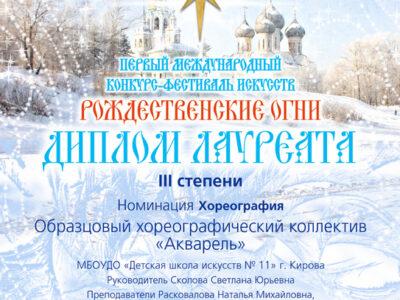 Победа «Акварели» на I Международном конкурсе – фестивале искусств «Рождественские огни» в г.Вологда