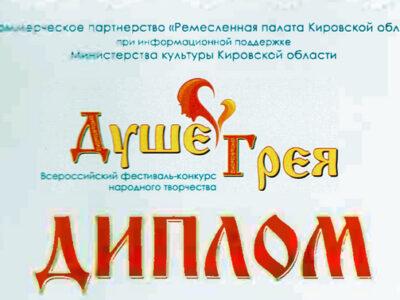 Поздравляем победителей Всероссийского  фестиваля-конкурса народного творчества «ДушеГрея»!
