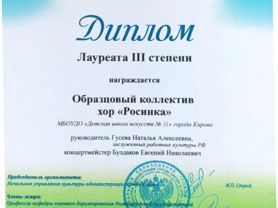 Поздравляем образцовый коллектив «Росинка»