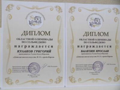 Поздравляем победителей областной олимпиады по сольфеджио