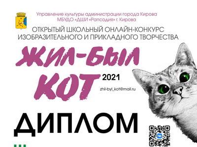 Поздравляем наших художников  с победой в открытом школьном конкурсе изобразительного и прикладного творчества  «Жил-был кот»